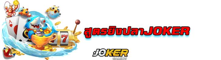 สูตรยิงปลาjoker jokergaming666
